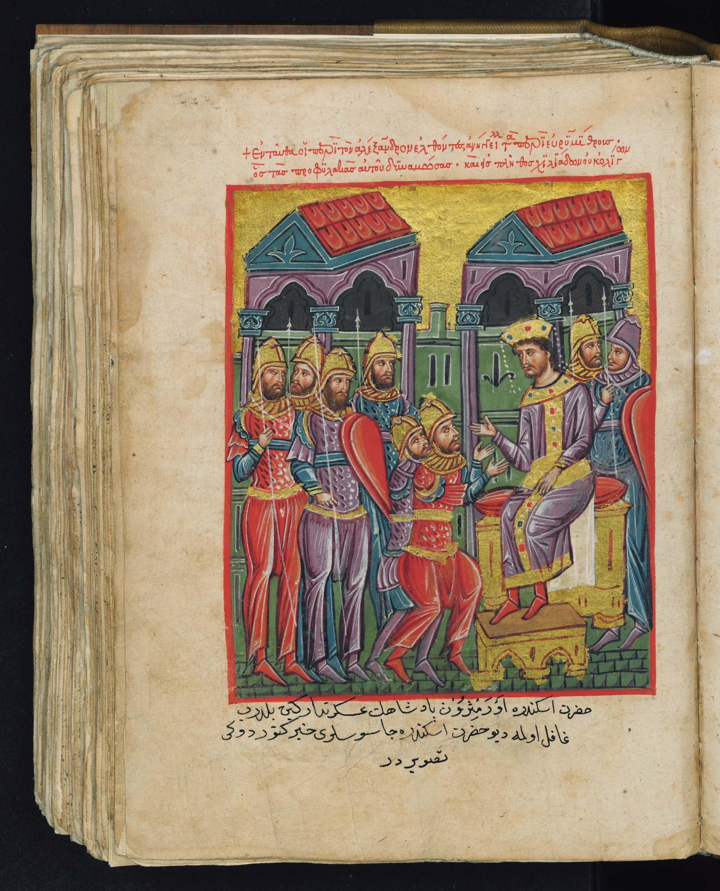 "Miniature of the ""Alexander Romance"", a 14th-century book, late Byzantine period / Wikimedia Commons"